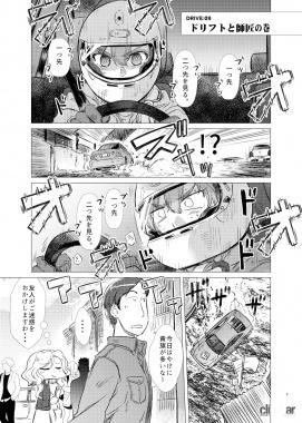 Naname! vol009_001