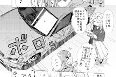 Naname! vol009_008
