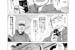 Naname! vol009_014