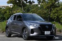 「SUVのeパワー搭載モデルが登場。コンパクトカー、ミニバンに続く第3弾【日産キックス試乗】」の9枚目の画像ギャラリーへのリンク