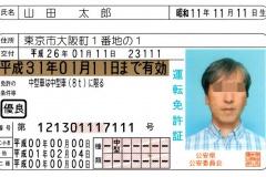 新型コロナ禍で「運転免許の更新」に特例措置