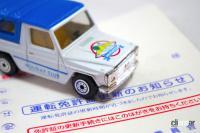 新型コロナ禍で「運転免許の更新」に特例措置! でも「うっかり失効」には要注意 - drivers_license02