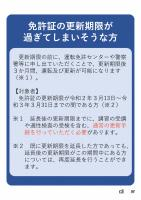 新型コロナ禍で「運転免許の更新」に特例措置! でも「うっかり失効」には要注意 - tokureisochi_01