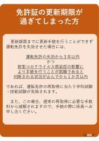 新型コロナ禍で「運転免許の更新」に特例措置! でも「うっかり失効」には要注意 - tokuresochi_02