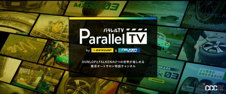 住友ゴム工業 Parallel TV