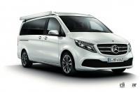 簡易キャンパー仕様のメルセデス・ベンツ「V 220 d Marco Polo HORIZON」が「MBUX」に対応 - Mercedes_Benz_v220dmarcopolo_20210113_3
