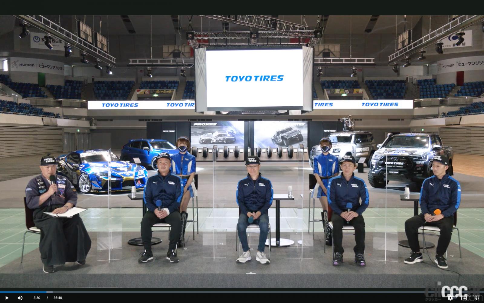 TOYO TIRESスペシャル D1 ファンミーティング
