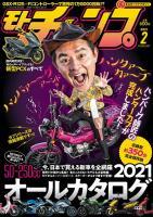 機能・サイズ・走り・すべてが「ちょうどいい」【ヤマハ マジェスティS・概要編】 - cover202102