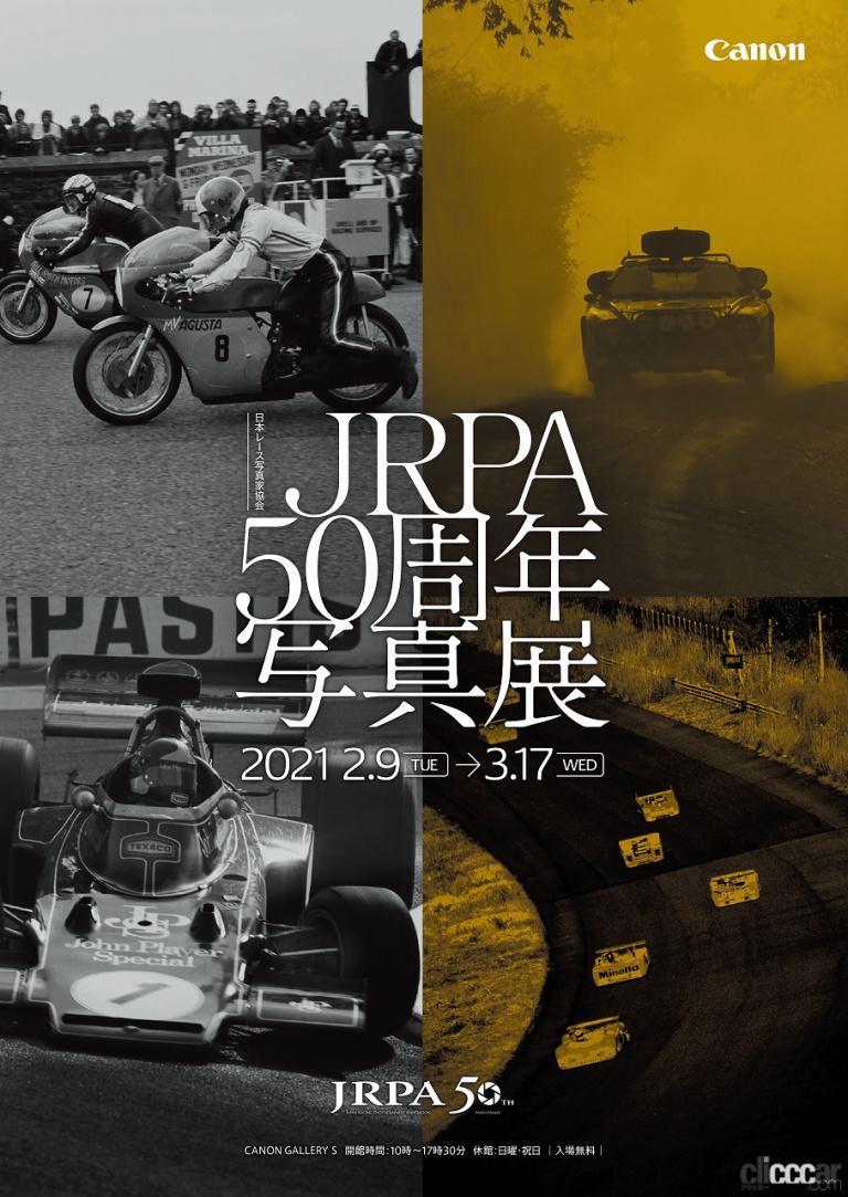 日本レース写真家協会(JRPA)50周年記念写真展