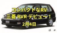 英でエンジン車禁止を前倒し。コンパクトさと使い勝手が魅力のRVR誕生!【今日は何の日?2月4日】 - RVR EyeC