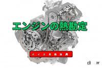 エンジンの熱勘定とは?エンジンからどれだけ動力を取り出せるかを示す概念【バイク用語辞典:エンジン出力向上編】 - 熱勘定