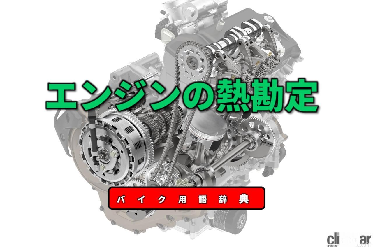 「エンジンの熱勘定とは?エンジンからどれだけ動力を取り出せるかを示す概念【バイク用語辞典:エンジン出力向上編】」の1枚目の画像