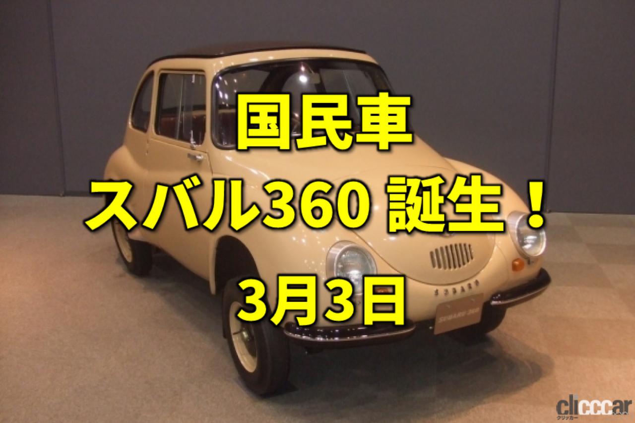「今日はひな祭り。国民車スバル360誕生!【今日は何の日?3月3日】」の1枚目の画像