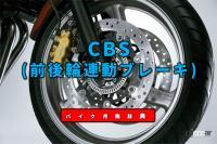 CBSとは?前後輪のブレーキを連動させて安定性を確保するシステム【バイク用語辞典:安全技術編】 - CBS EyeC