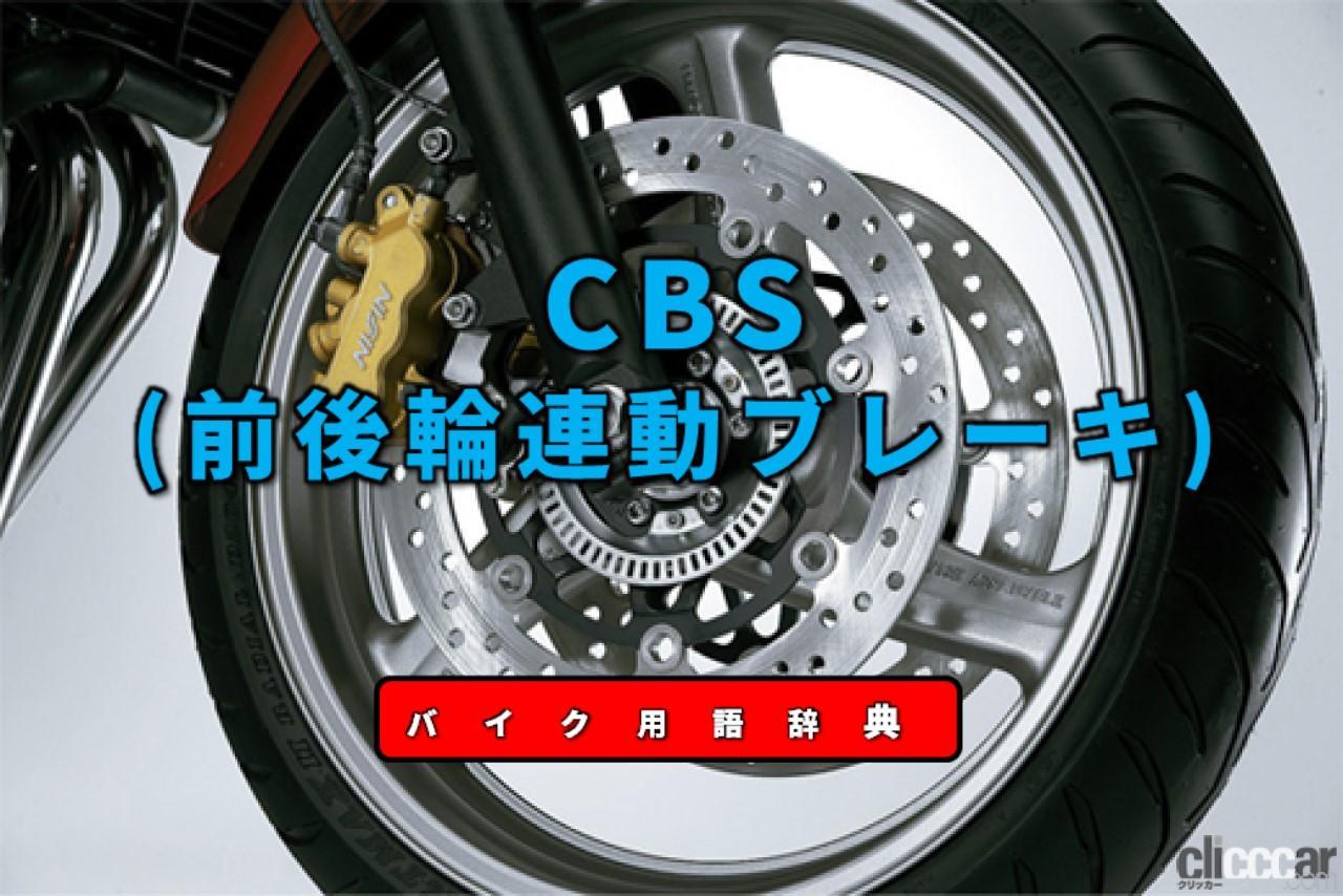 「CBSとは?前後輪のブレーキを連動させて安定性を確保するシステム【バイク用語辞典:安全技術編】」の1枚目の画像