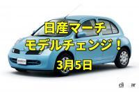 東北新幹線はやぶさが出発。3代目の日産マーチが登場!【今日は何の日?3月5日】 - マーチ EyeC