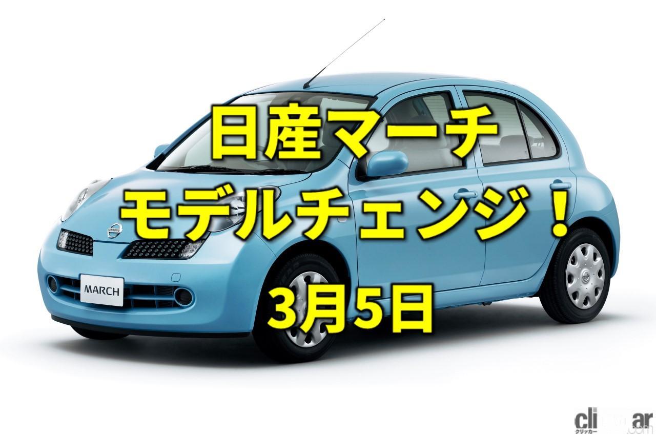 「東北新幹線はやぶさが出発。3代目の日産マーチが登場!【今日は何の日?3月5日】」の1枚目の画像