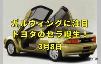 国際女性デー。国産量産車初のガルウィングドアを採用したトヨタ・セラがデビュー!【今日は何の日?3月8日】 - セラEyeC