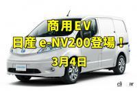 グリニッジ天文台ができ、日本の貨幣が円になった日。EV商用車、日産e-NV200がデビュー!【今日は何の日?3月4日】 - e-NV200