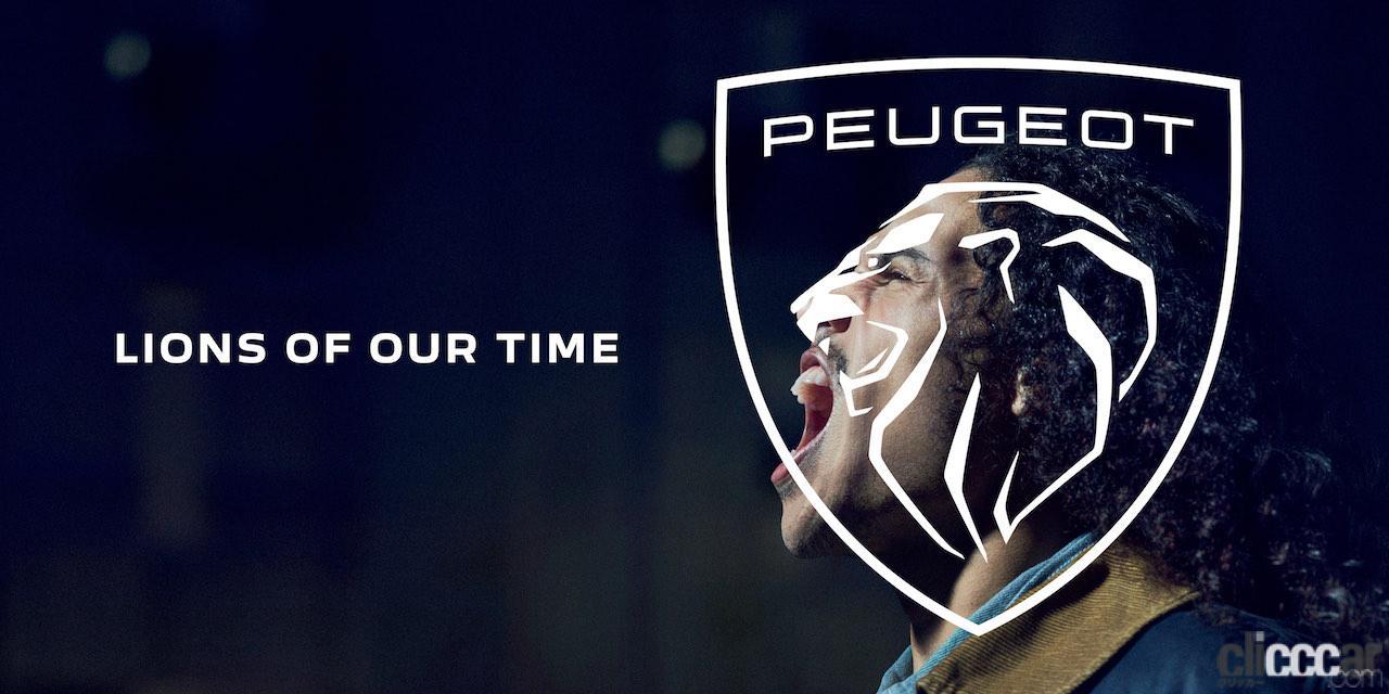 「プジョーの新しいブランド・ロゴは11回目の刷新で、ライオンの頭のみを描写」の2枚目の画像