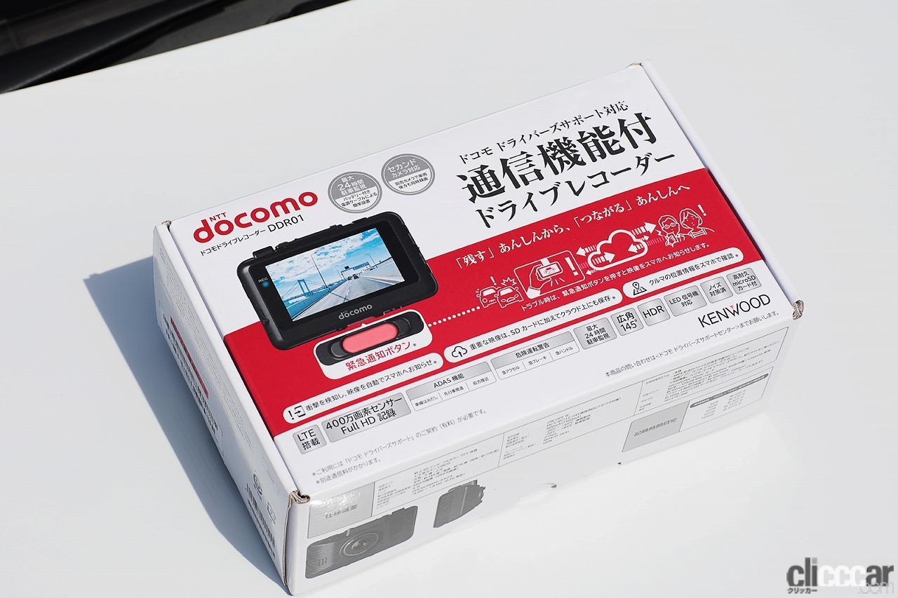 「あおり運転対策・駐車監視にも!通信機能付きドライブレコーダー ドコモDDR01が「運転する人」と「待つ人」を安心で繋ぐ!!」の12枚目の画像
