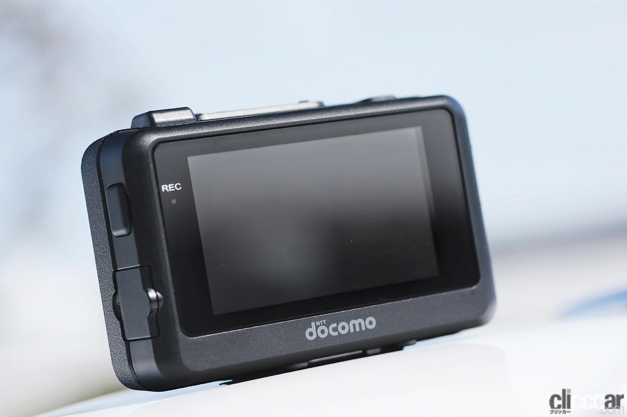 「あおり運転対策・駐車監視にも!通信機能付きドライブレコーダー ドコモDDR01が「運転する人」と「待つ人」を安心で繋ぐ!!」の10枚目の画像