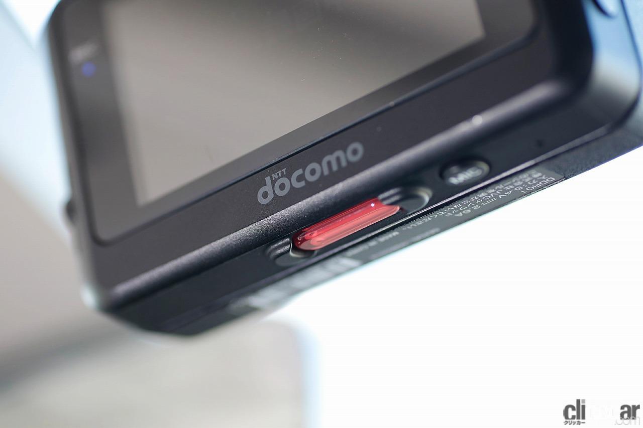 「あおり運転対策・駐車監視にも!通信機能付きドライブレコーダー ドコモDDR01が「運転する人」と「待つ人」を安心で繋ぐ!!」の15枚目の画像