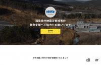 災害に襲われたサーキットを救おう! エビスサーキットが災害支援寄付受付をスタート - EBISU_CIRCUIT_2021_01