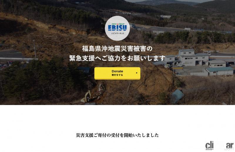 エビスサーキットの寄付受付サイト