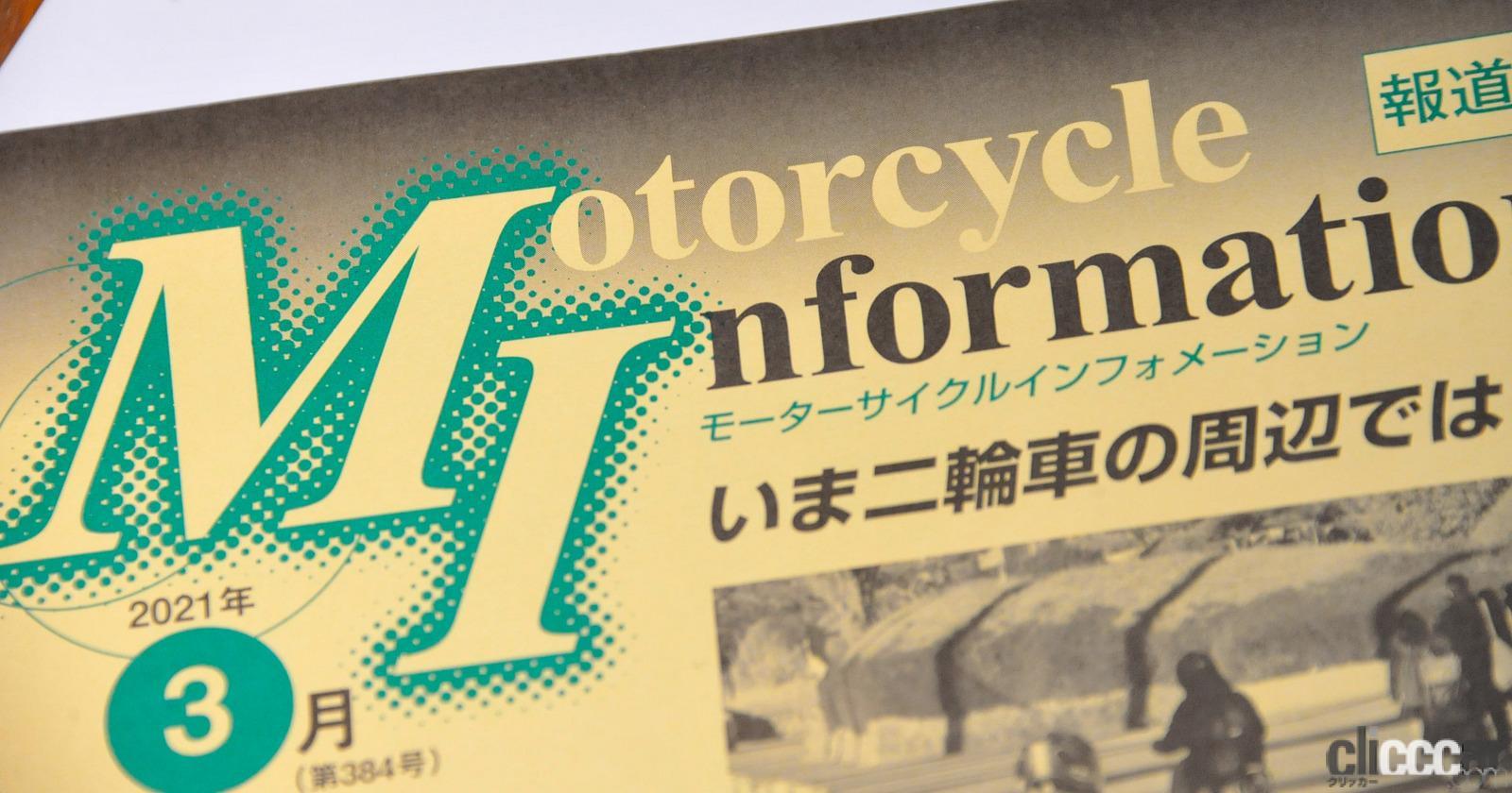 紙媒体からWebへ。自工会の情報誌「モーターサイクルインフォメーション」、32年の歴史に幕
