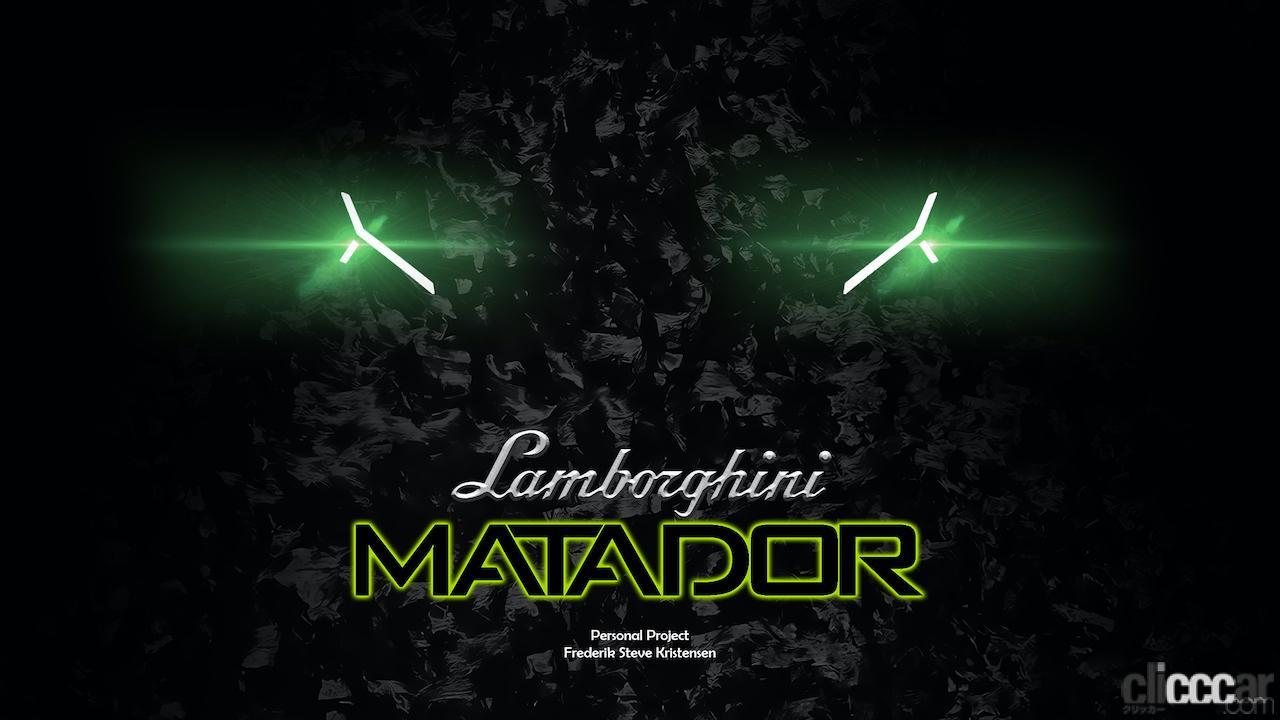 「その名は「とどめを刺す闘牛士」、ランボルギーニ次世代ハイパーカー「マタドール」を大予想!」の1枚目の画像