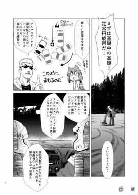 naname_#11_002
