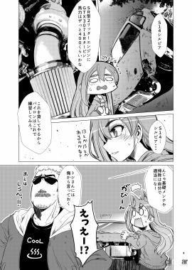 naname_#11_009