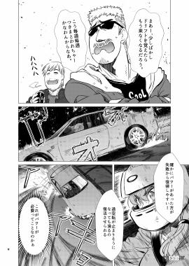 naname_#11_012