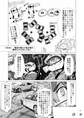 naname_#11_015