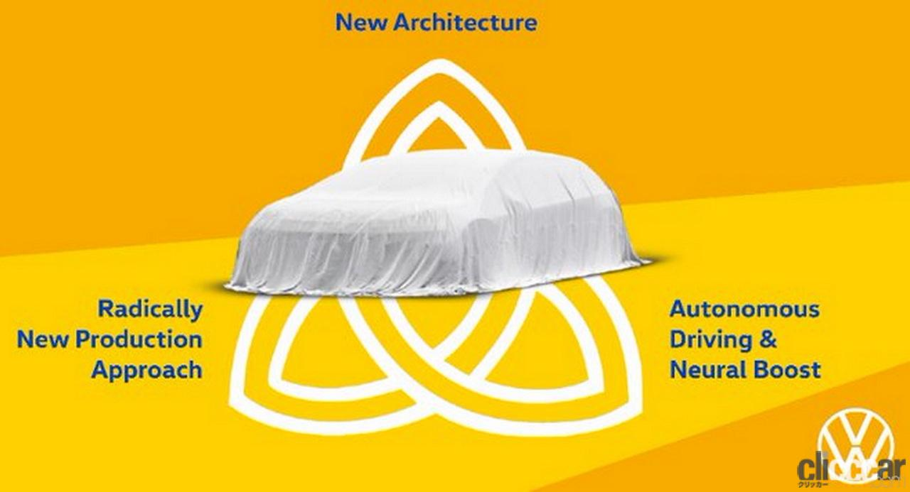 「VW「トリニティ」プロジェクト発足! 次世代フラッグシップEVセダンを示唆」の2枚目の画像