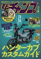 おしゃれで乗りやすい、ストリートバイクの理想形!【ファンティック キャバレロスクランブラー250・概要編】 - cover_202104
