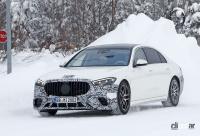 謎のサイコロはなんのサイン!? メルセデス・Sクラスに電動ハードコアモデル「S63e」設定へ - Mercedes S 63e PHEV 1