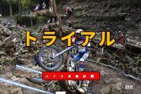 トライアルとは?岩や崖などの障害物をいかに上手く乗り越えられるかを競う【バイク用語辞典:バイクレース編】 - トライアルEyeC