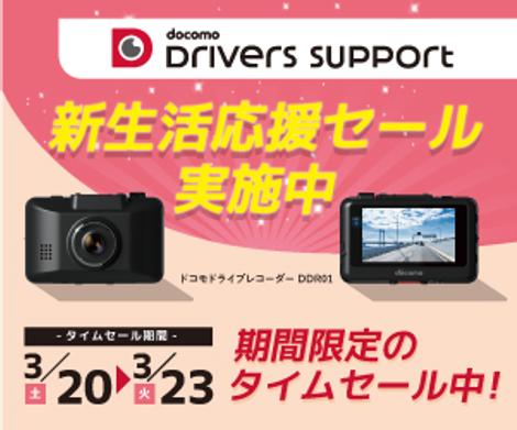 「あおり運転対策・駐車監視にも!通信機能付きドライブレコーダー ドコモDDR01が「運転する人」と「待つ人」を安心で繋ぐ!!」の21枚目の画像