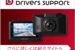 ocomo_Drivers_Support_2