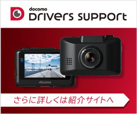 「あおり運転対策・駐車監視にも!通信機能付きドライブレコーダー ドコモDDR01が「運転する人」と「待つ人」を安心で繋ぐ!!」の20枚目の画像