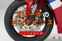 ブレーキのメンテナンスとは?ブレーキパッドとディスクローターのチェックがポイント【バイク用語辞典:メンテナンス編】 - ブレーキEyeC