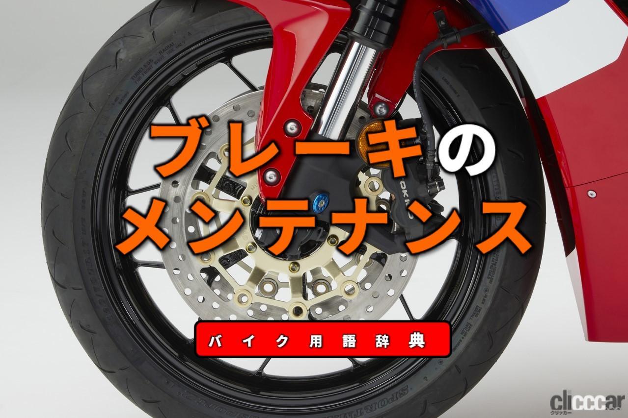 「ブレーキのメンテナンスとは?ブレーキパッドとディスクローターのチェックがポイント【バイク用語辞典:メンテナンス編】」の3枚目の画像