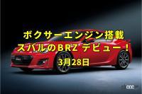 シルクロードの日。トヨタ86の兄弟車スバルBRZが登場!【今日は何の日?3月28日】 - BRZ EyeC