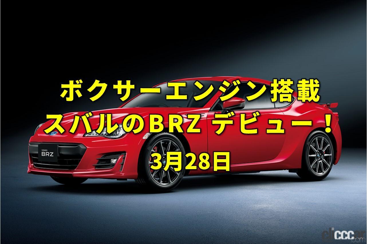 「シルクロードの日。トヨタ86の兄弟車スバルBRZが登場!【今日は何の日?3月28日】」の1枚目の画像