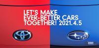 新型「ハチロク」が驚きの仕様で登場する!? トヨタ&スバルが新型車発表会を開催 - TOYOTA86_SUBARU_BRZ