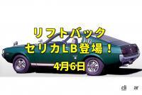 「第1回オリンピック開催。若者を魅了したトヨタ・セリカLBがデビュー!【今日は何の日?4月6日】」の5枚目の画像ギャラリーへのリンク