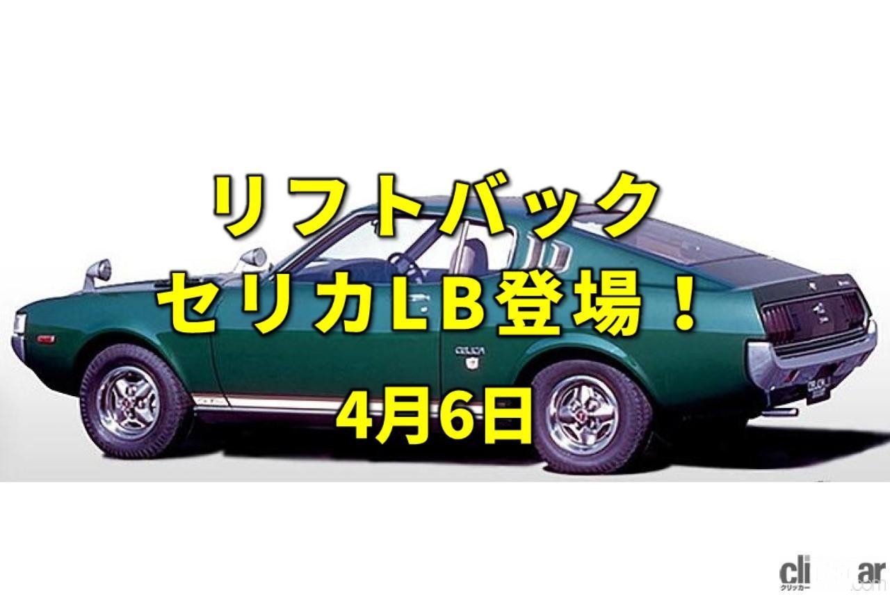 「第1回オリンピック開催。若者を魅了したトヨタ・セリカLBがデビュー!【今日は何の日?4月6日】」の1枚目の画像