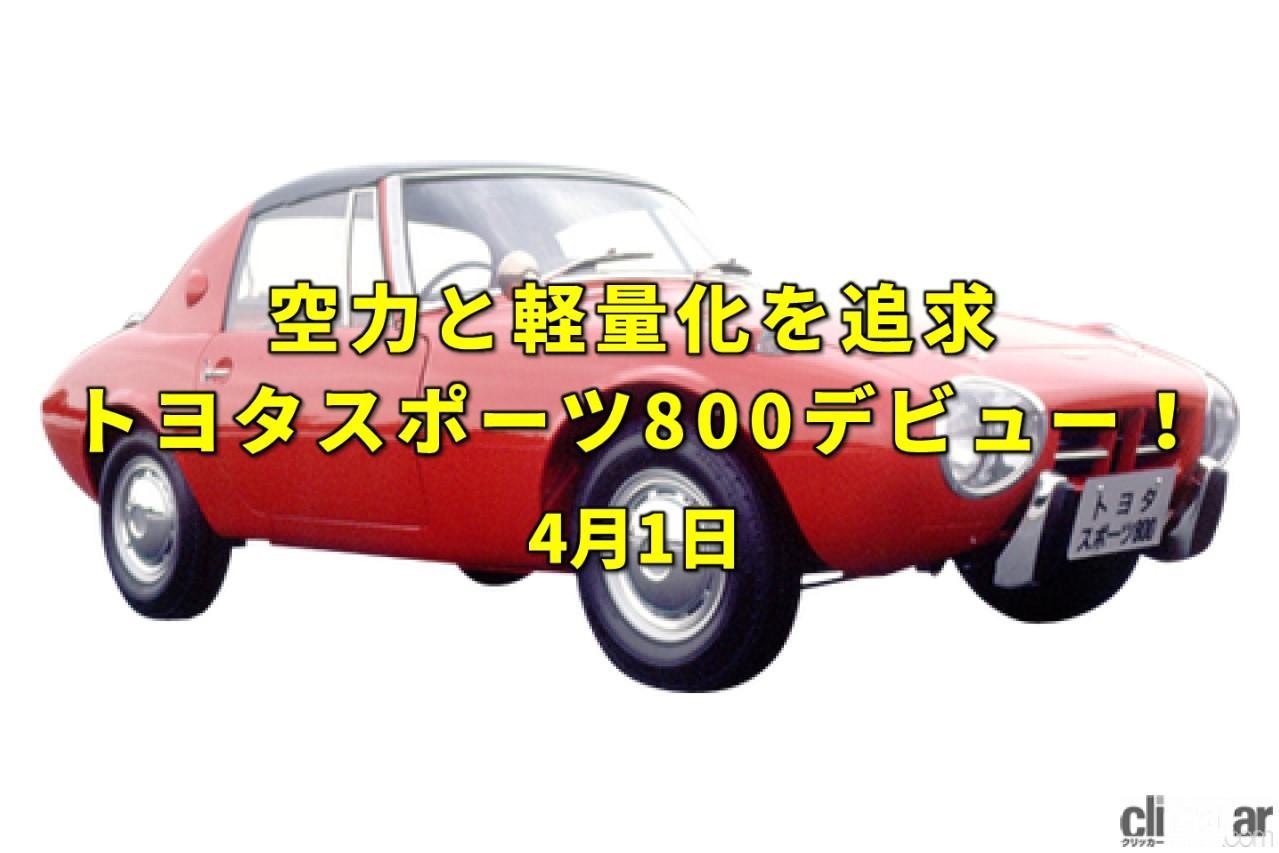 「エイプリルフール。コンパクトスポーツの元祖トヨタ・スポーツ800デビュー!【今日は何の日?4月1日】」の1枚目の画像